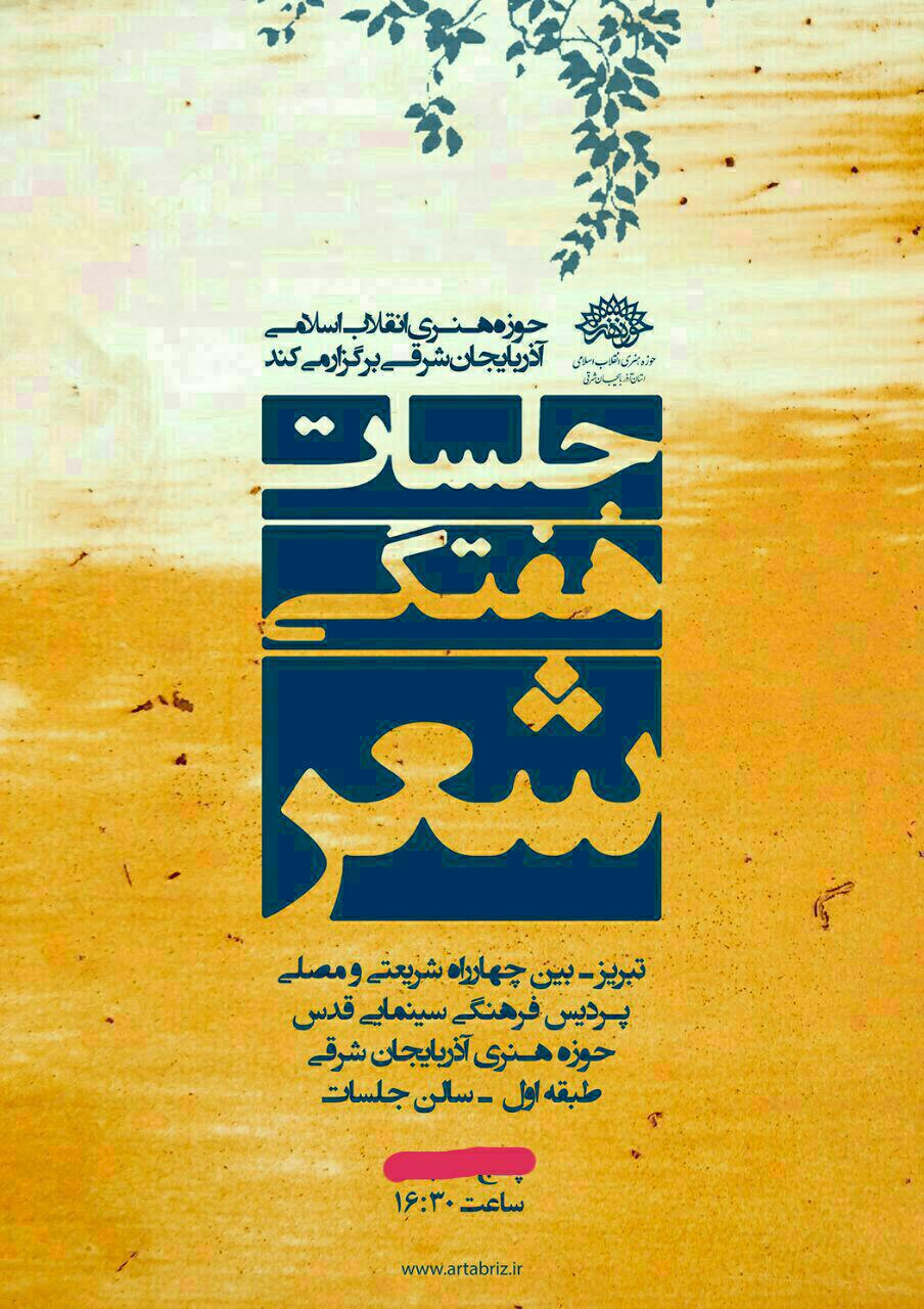 جلسات هفتگی شعر حوزه هنری استان آذربایجان شرقی