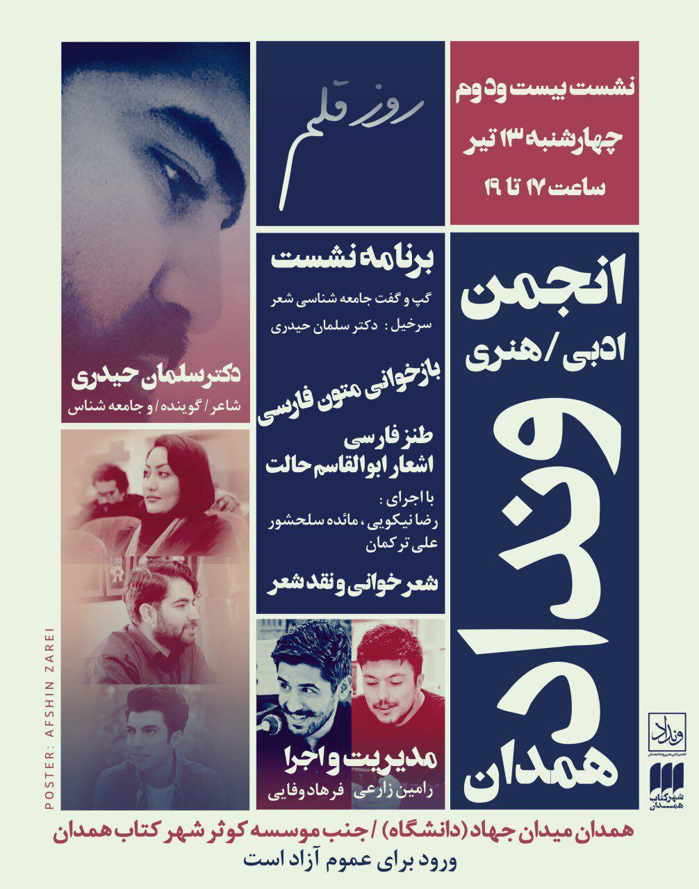 انجمن ادبی ونداد همدان