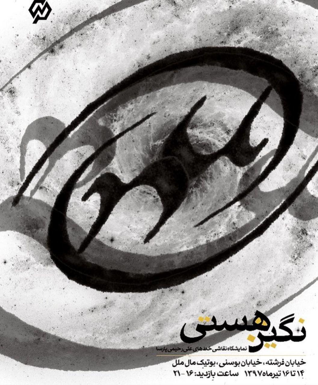 نمایشگاه نقاشی خط «نگین هستی»