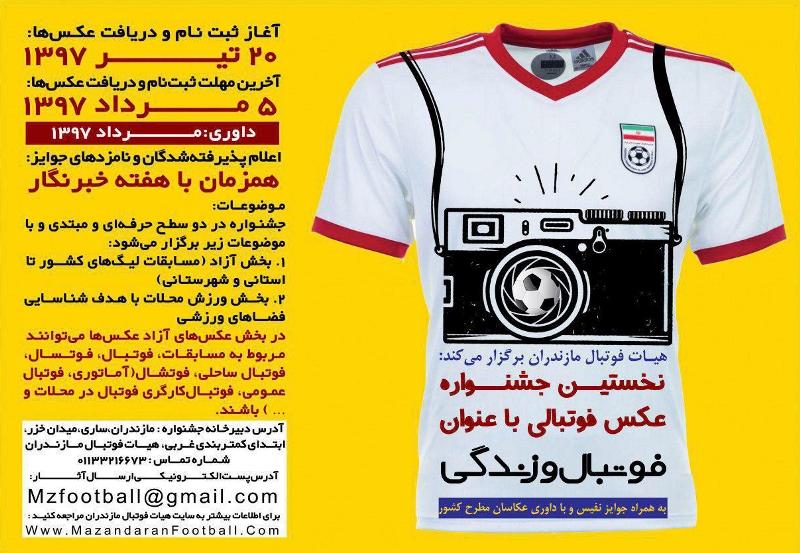 فراخوان نخستین جشنواره عکس «فوتبال و زندگی»