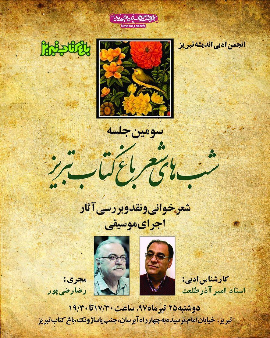 شبهای شعر انجمن ادبی اندیشه تبریز