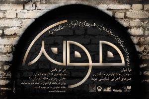 """فراخوانِ """"سومین جشنوارهی سراسری هنرهای اجرایی_ نمایشی موندا"""""""