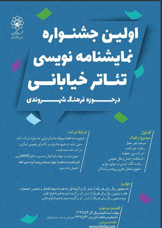 فراخوان اولین جشنواره نمایشنامه نویسی تئاتر خیابانی مشهد