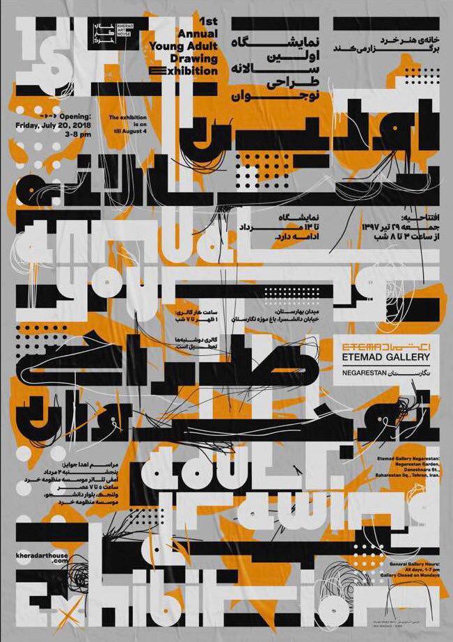 نمایشگاه اولین سالانه طراحی نوجوان «خانه هنر خرد»