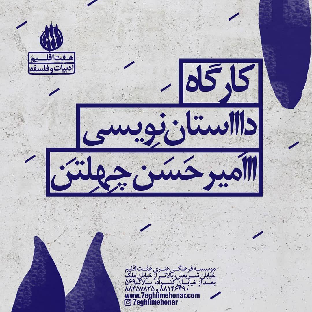 کارگاه داستان نویسی امیرحسن چهلتن