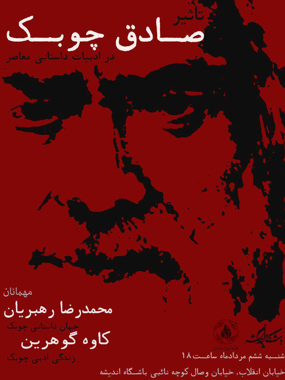 """نشست """"تاثیر صادق چوبک در ادبیات داستانی معاصر"""""""