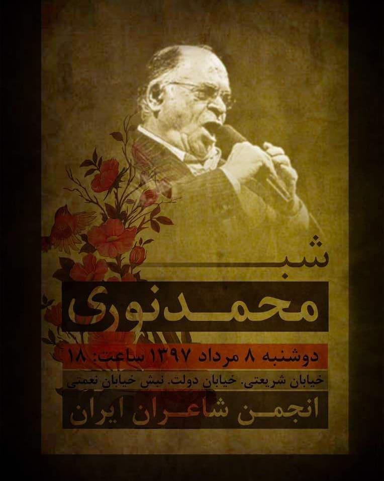 شب محمد نوری