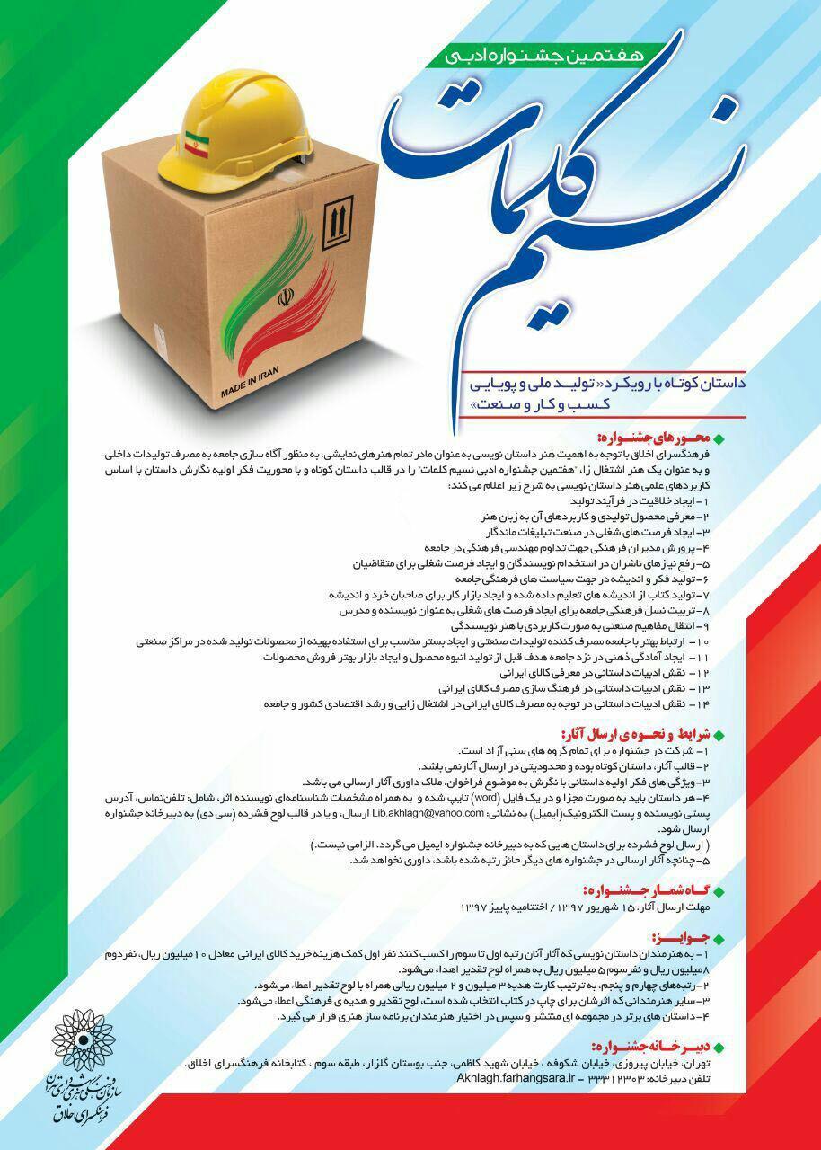 فراخوان جشنواره ادبی نسیم کلمات