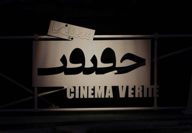 فراخوان جشنواره بینالمللی سینما حقیقت