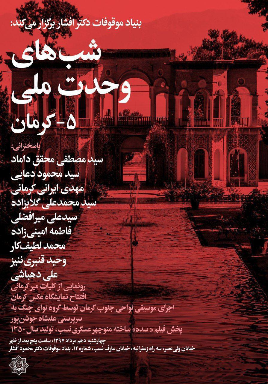 شب وحدت ملی 5 - کرمان