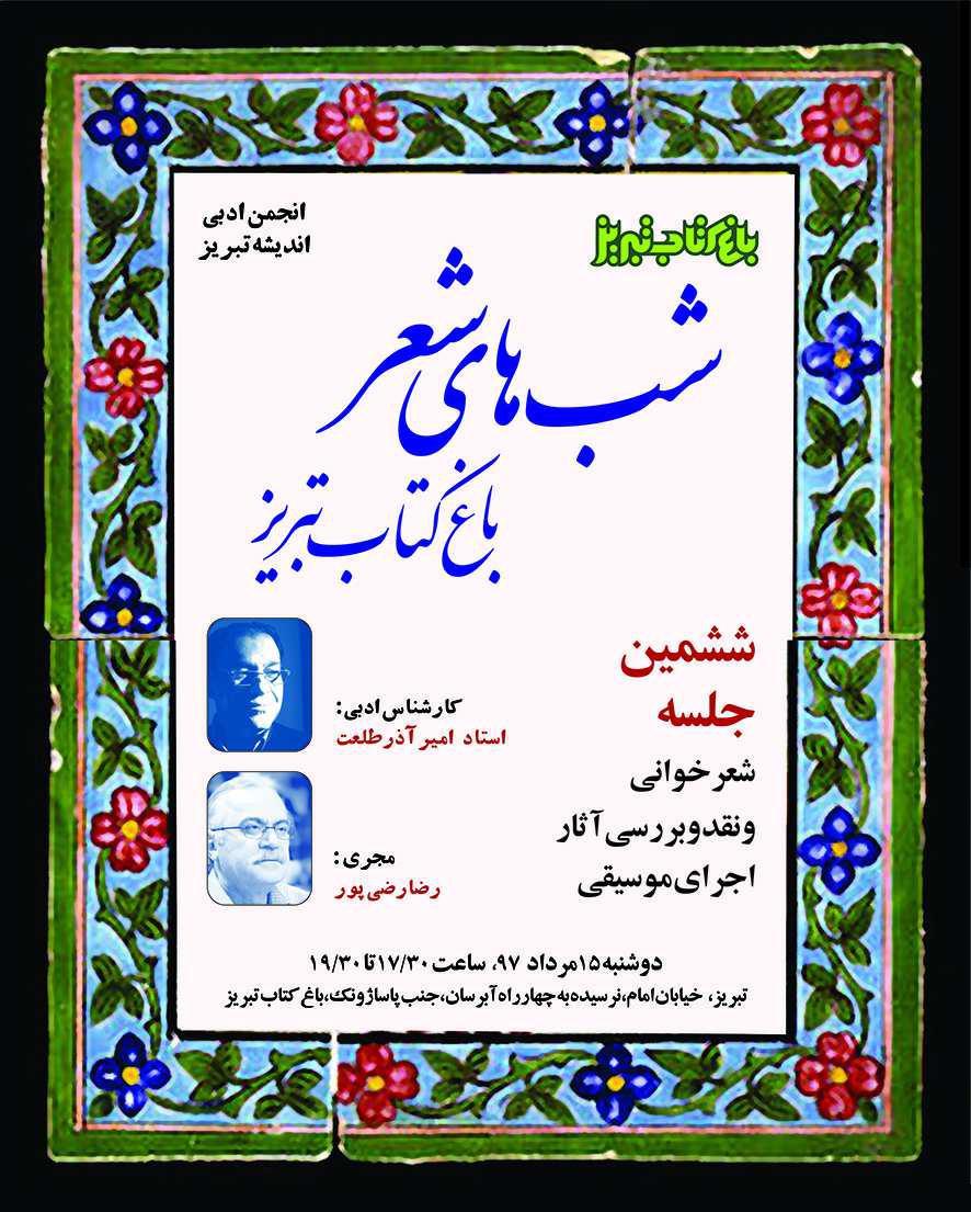 شب های شعر باغ کتاب تبریز
