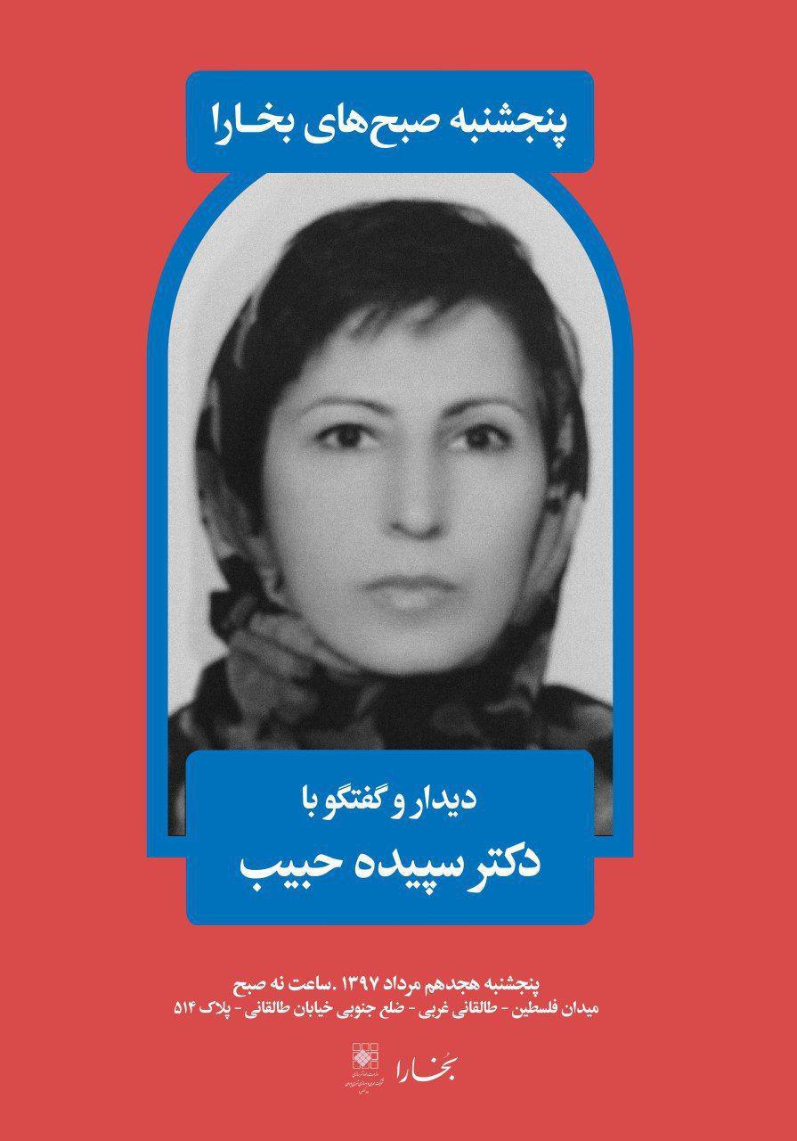 دیدار و گفتگو با دکتر سپیده حبیب