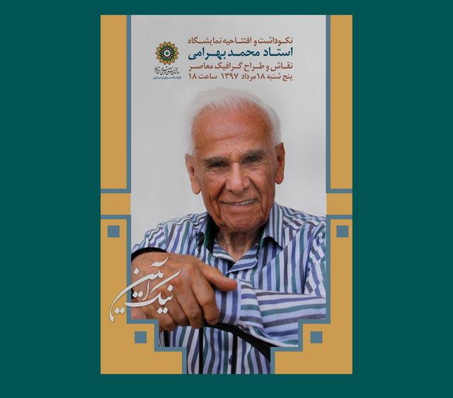 آیین نکوداشت و افتتاحیه نمایشگاه آثار استاد محمد بهرامی