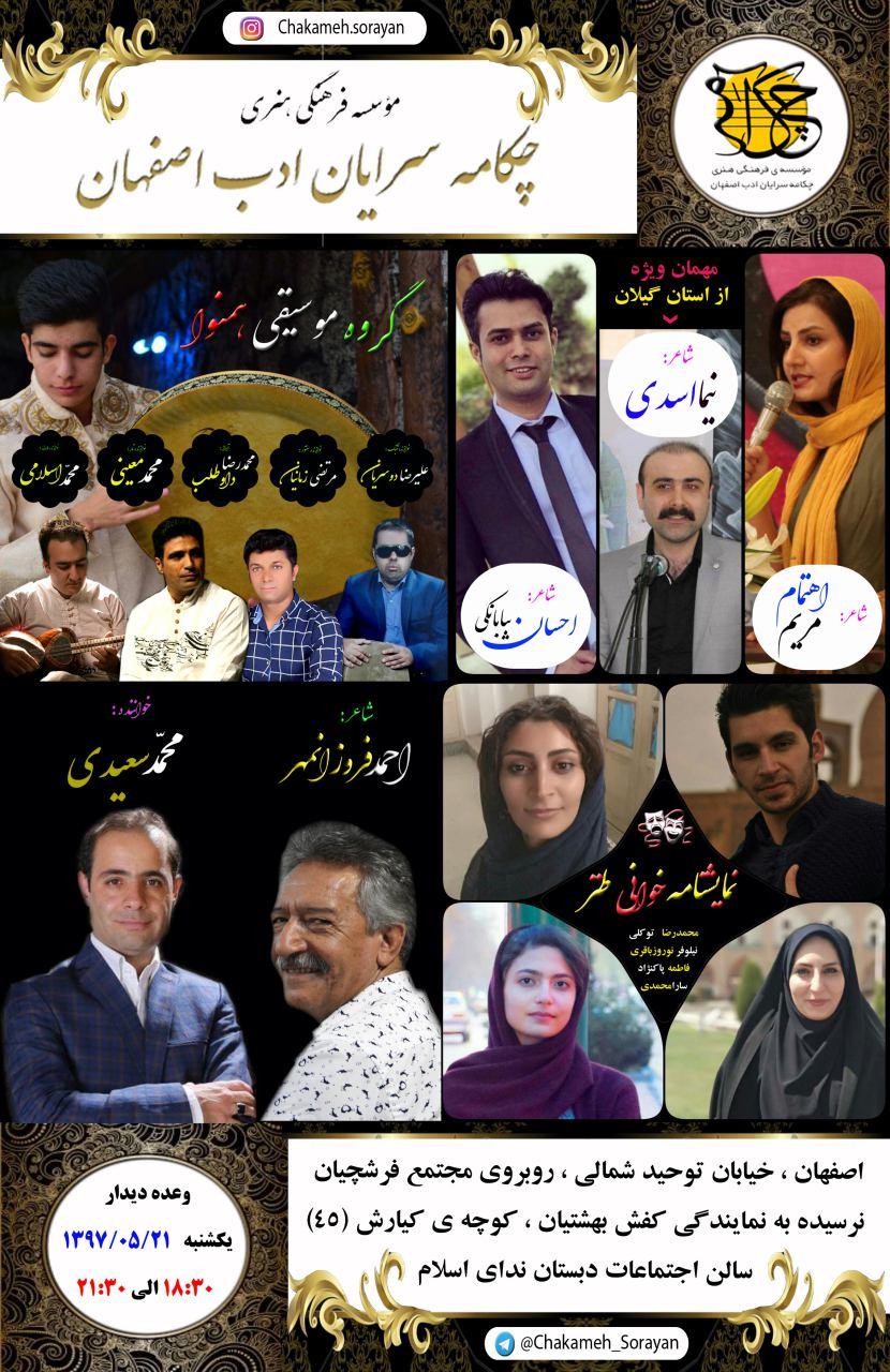 نشست شعر و موسیقی در انجمن چکامه سرایان ادب اصفهان