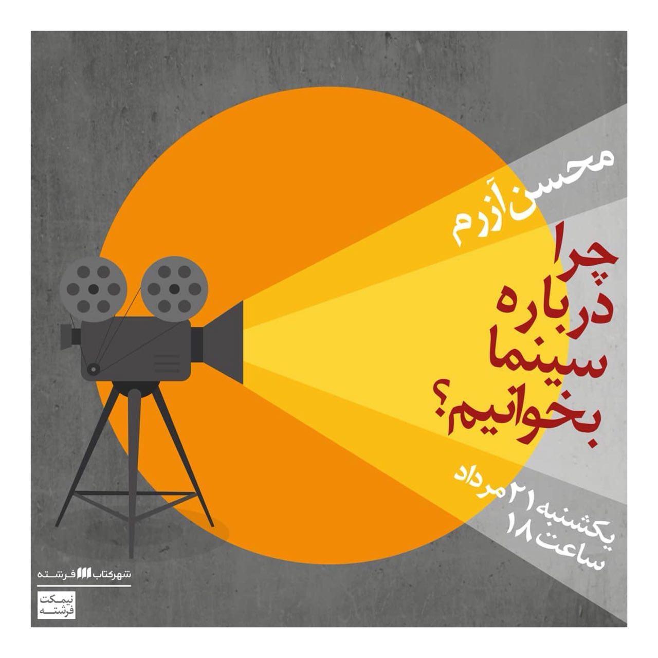 چرا دربارهی سینما بخوانیم؟