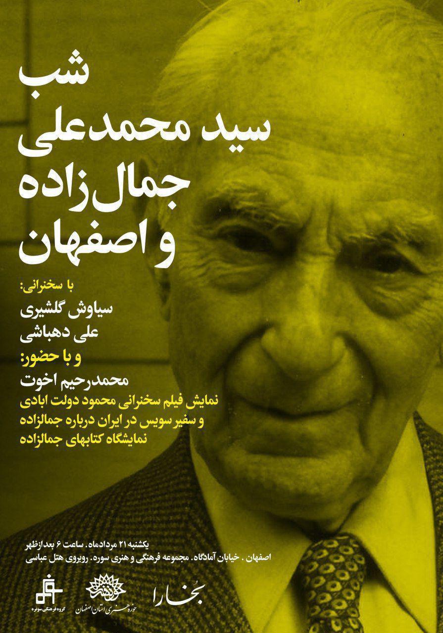 شب سید محمد علی جمالزاده و اصفهان