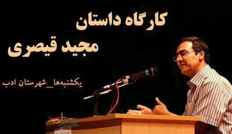 کارگاه داستان مجید قیصری