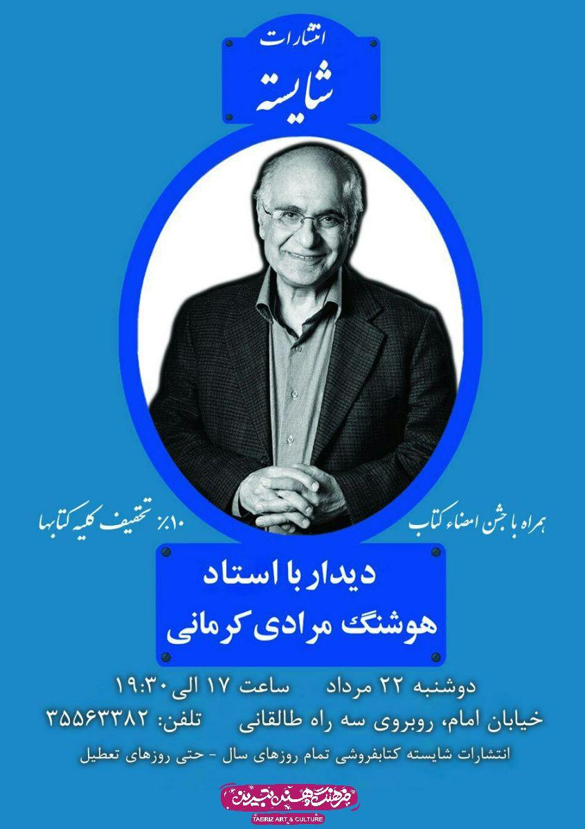 دیدار با استاد «هوشنگ مرادی کرمانی»
