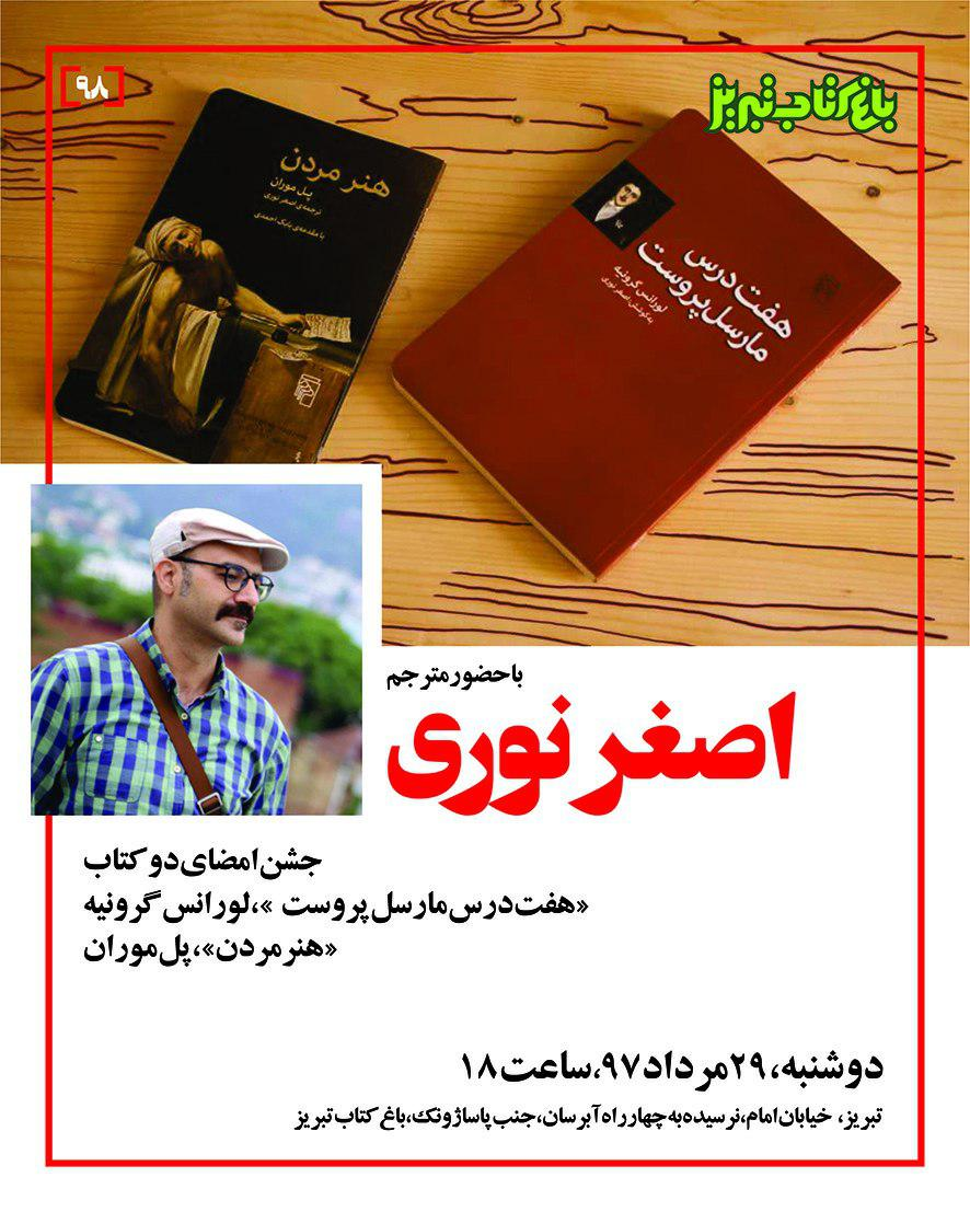 جشن امضای دو کتاب به ترجمه اصغر نوری