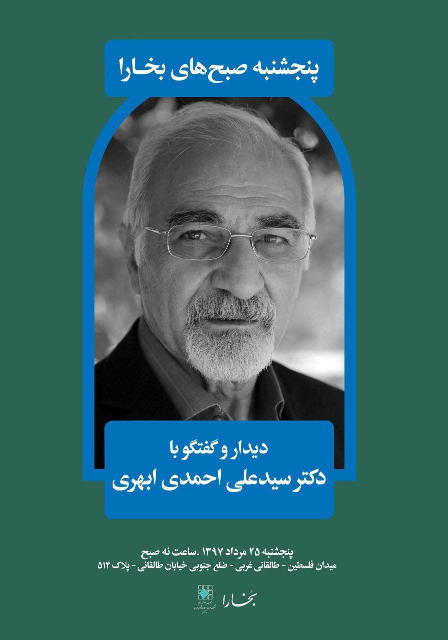 دیدار و گفتگو با  دکتر سید علی احمدی ابهری