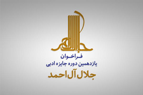یازدهمین دوره جایزه ادبی جلال آلاحمد