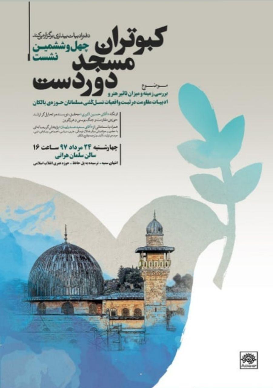 چهل و ششمین نشست «کبوتران مسجد دور دست»