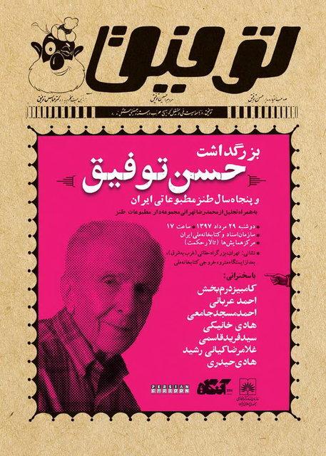 بزرگداشت «حسن توفیق» و پنجاه سال طنز مطبوعاتی ایران