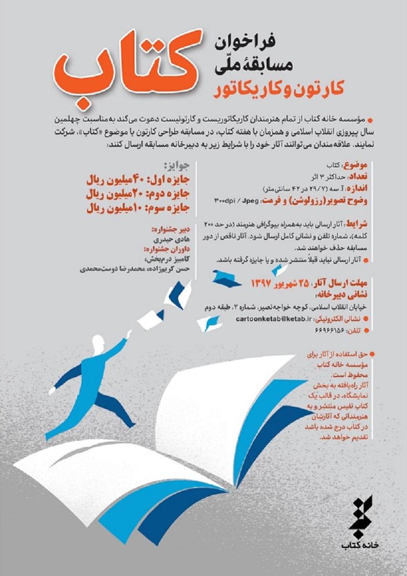 فراخوان مسابقه «ملی کارتون و کاریکاتور با موضوع کتاب»