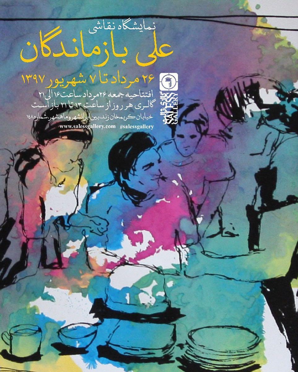 نمایشگاه نقاشیهای علی بازماندگان