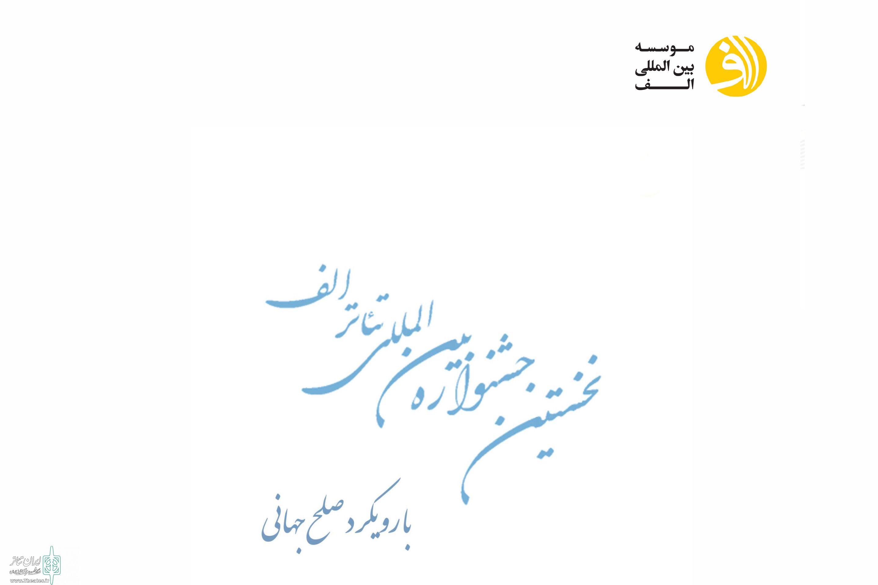 فراخوان نخستین جشنواره بین المللی تئاتر «الف»