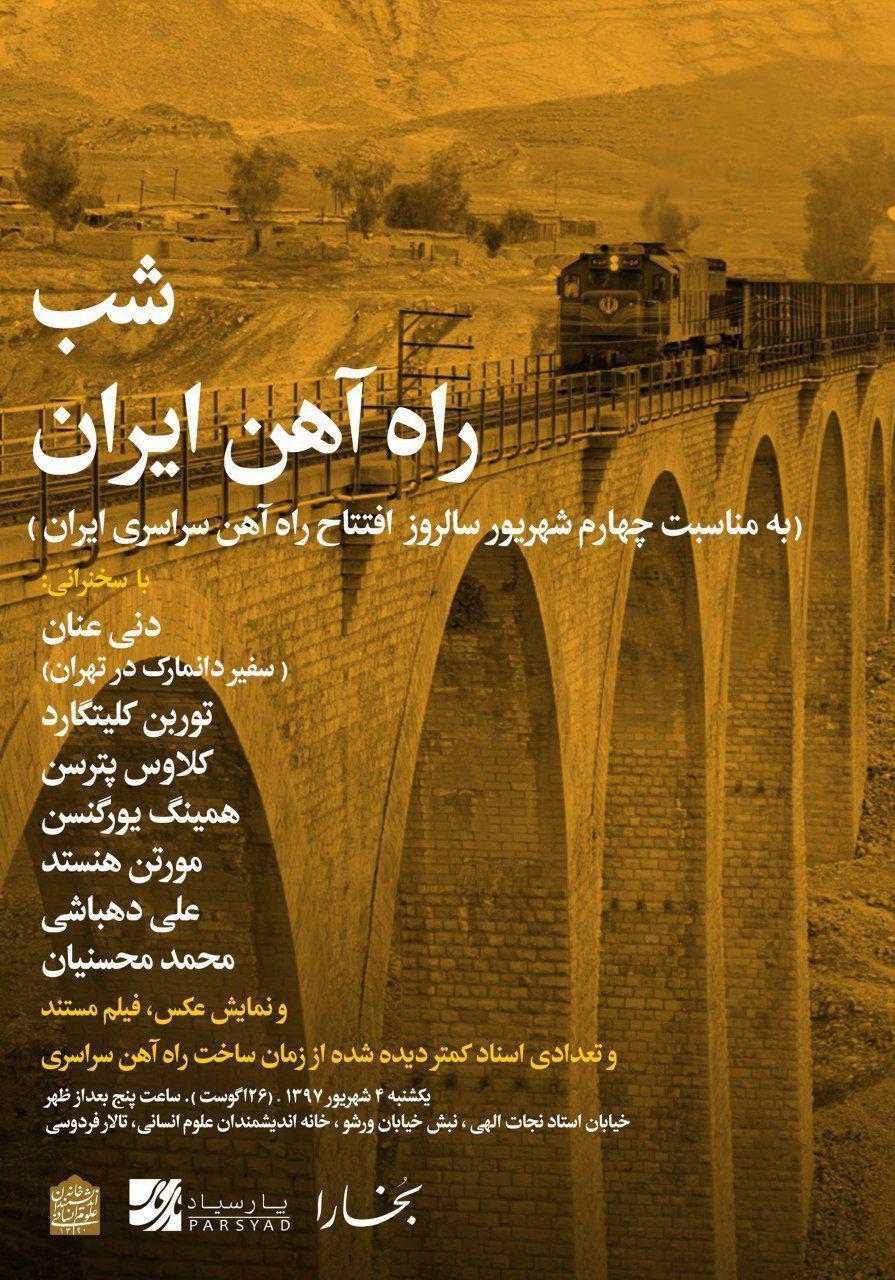 شب راه آهن ایران