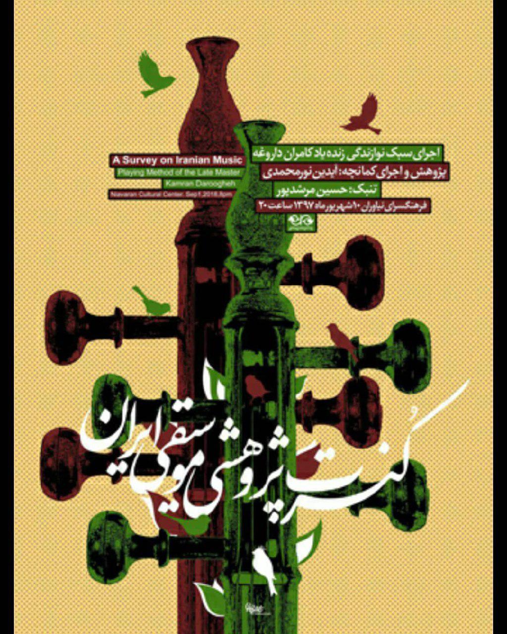 کنسرت پژوهشی موسیقی ایران