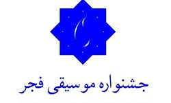 فراخوان سی و چهارمین جشنواره بینالمللی موسیقی فجر