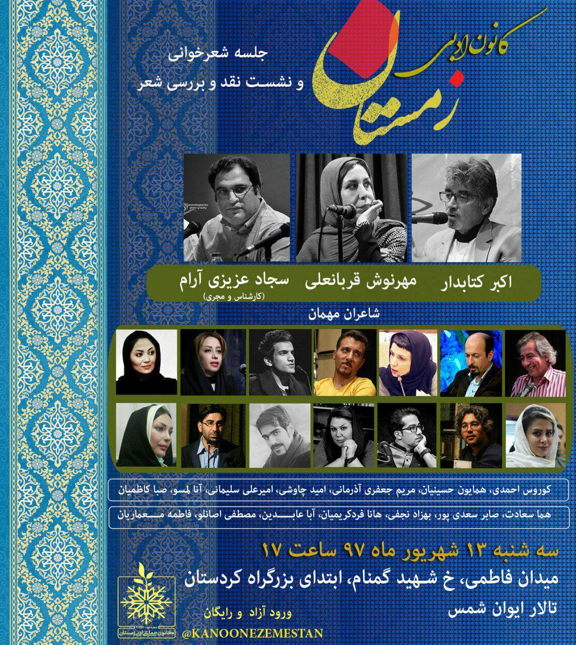کانون ادبی زمستان