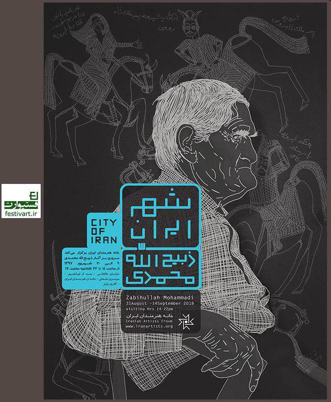 نمایشگاه نقاشی شهر ایران
