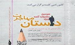 سومین جشنواره «کلمه» ویژه داستان کوتاه مهاجرت