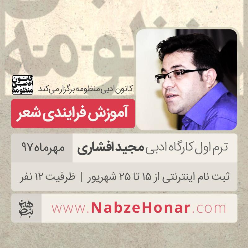 کارگاه ادبی مجید افشاری - آموزش فرایندی شعر