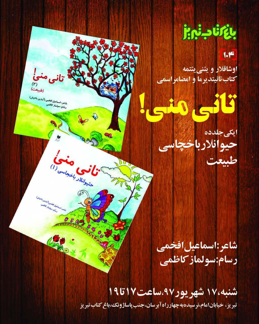 رونمایی از دو کتاب ترکی «تانی منی»