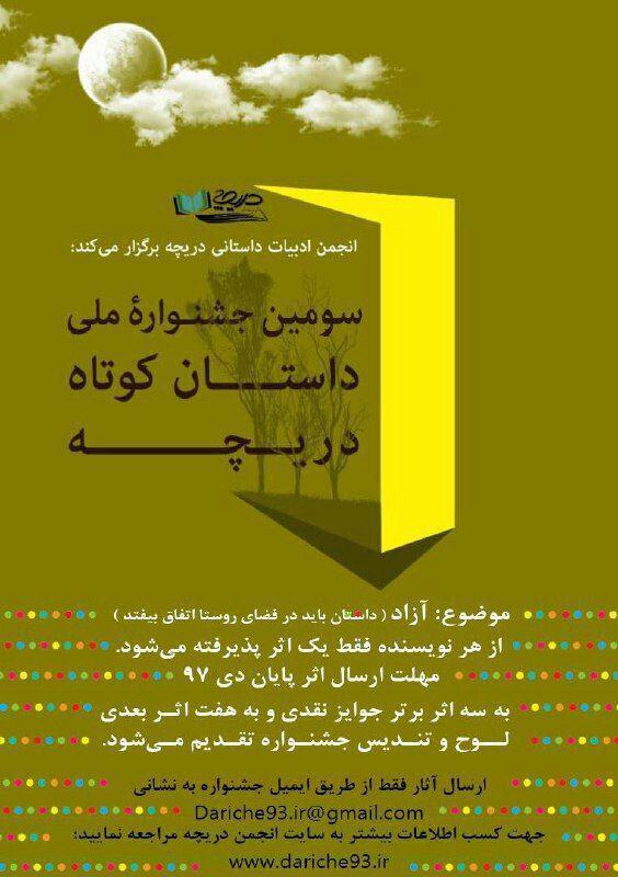 فراخوان سومین جشنواره ملی داستان کوتاه دریچه