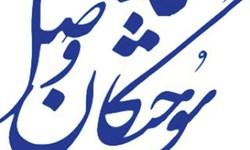 فراخوان همایش ادبی سوختگان وصل