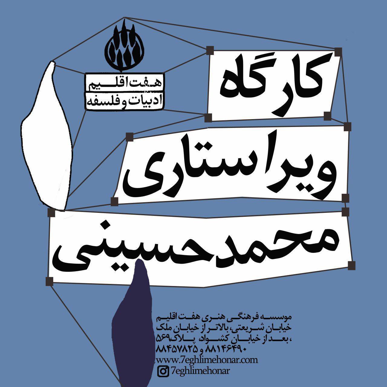 کارگاه  ویراستاری (ویرایش- زبان داستان) با تدریس محمد حسینی