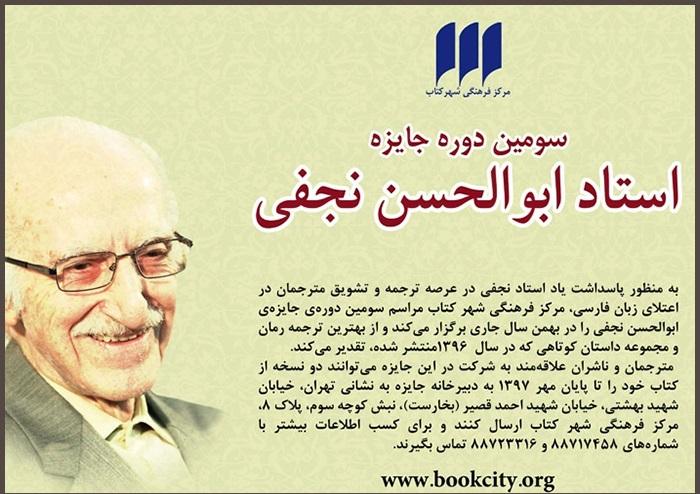 فراخوان سومین دوره جایزه «ابوالحسن نجفی»