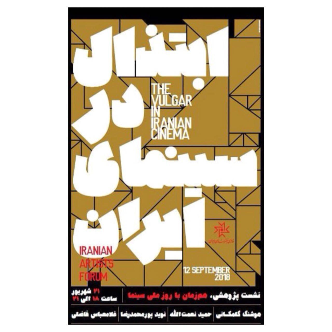 نشست پژوهشی ابتذال در سینمای ایران