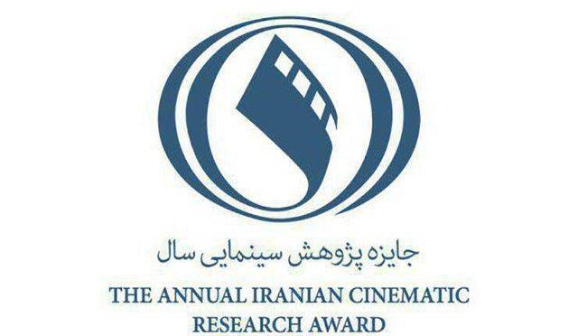 فراخوان دومین دوره جایزه پژوهش سینمایی سال ایران