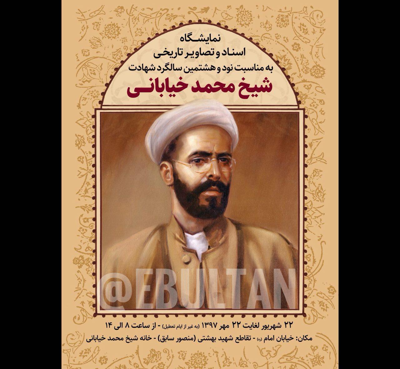 نمایشگاه اسناد و تصاویر تاریخی شیخ محمد خیابانی