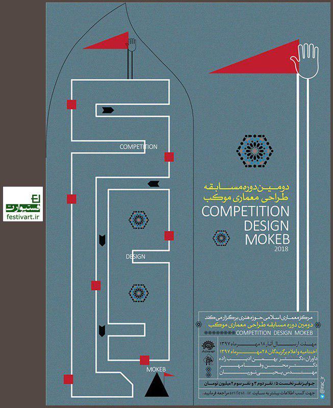 فراخوان دومین مسابقه معماری طراحی معماری موکب