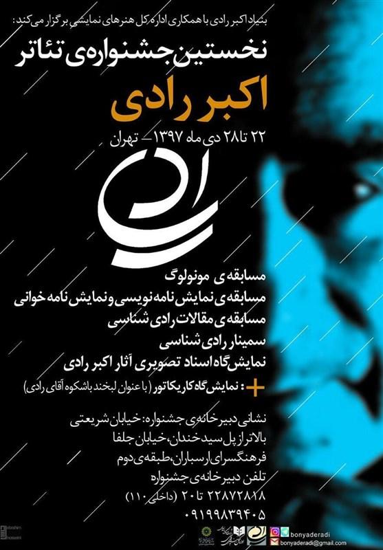 فراخوان نخستین دوره جشنواره تئاتر اکبر رادی