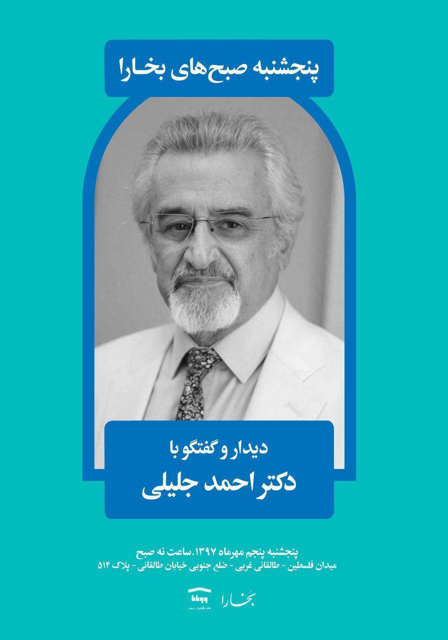 دیدار و گفتگو با دکتر احمد جلیلی