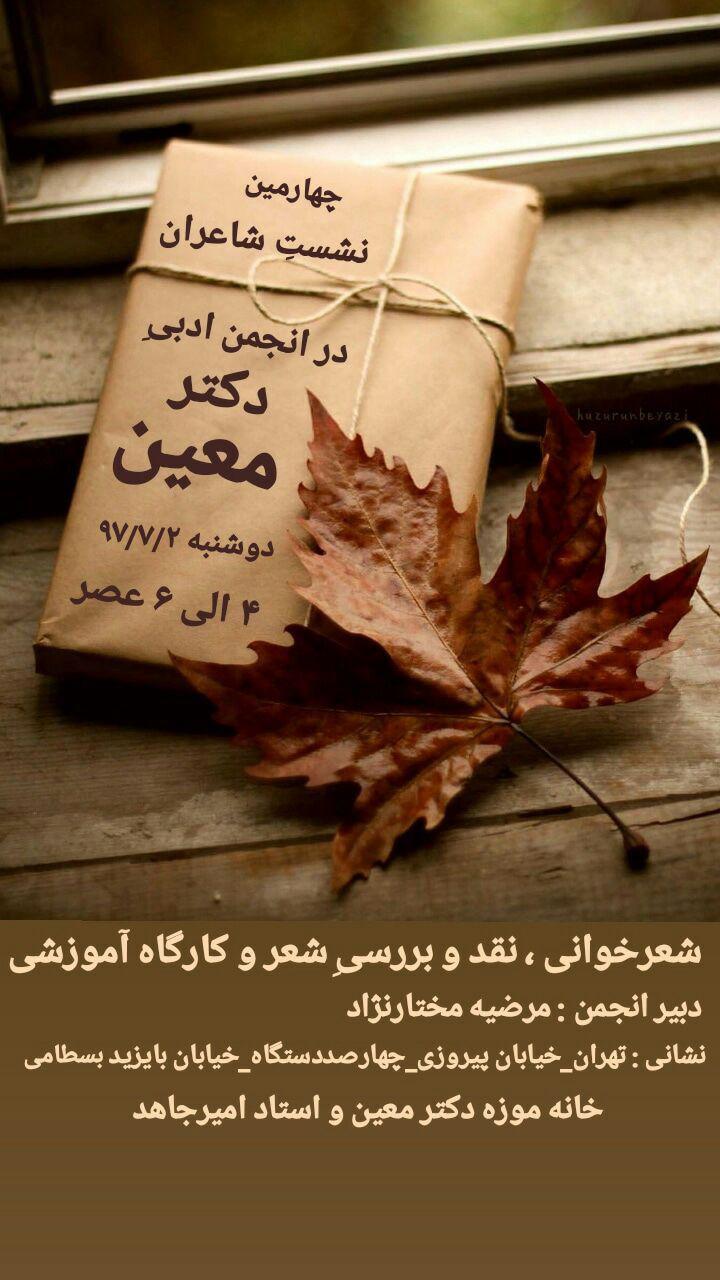 انجمن ادبی دکتر معین