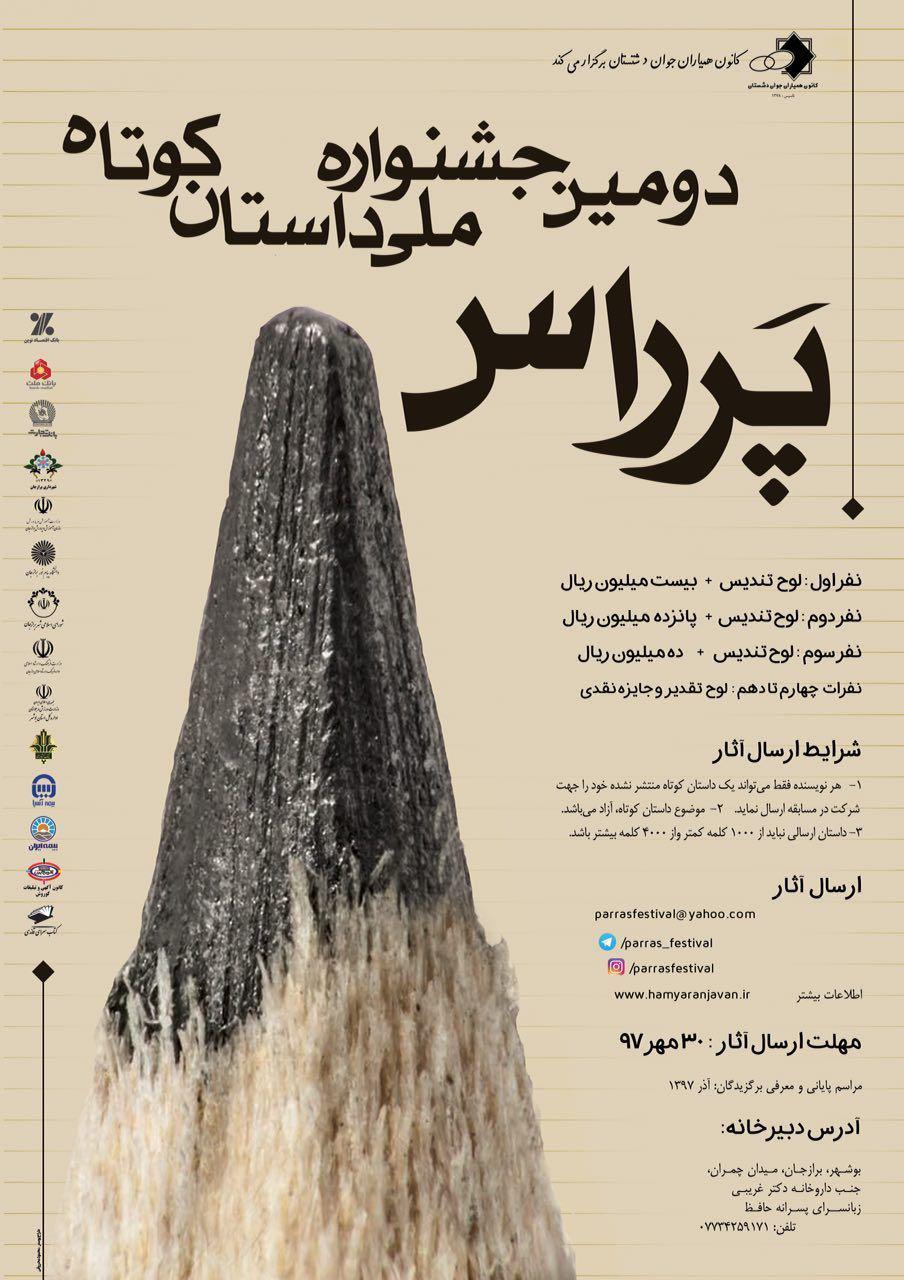 فراخوان دومین دورهی جشنواره ملی داستان کوتاه پَرراس